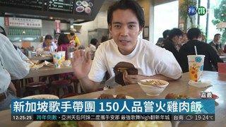 13:26 新加坡150人團遊嘉義 大啖火雞肉飯 ( 2018-12-24 )