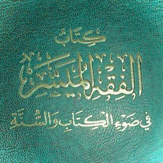 Al-Fiqh Al-Muyassar Book Of Fasting