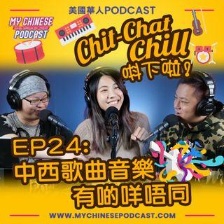 EP24: 中西歌曲音樂有啲咩唔同