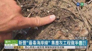 """13:26 新豐""""最毒海岸線"""" 集塵灰工程做半套?! ( 2019-04-23 )"""