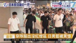 09:09 日男籃亞運爆醜聞 4成員開除遣返 ( 2018-08-21 )