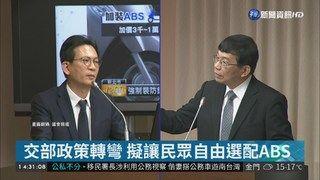 13:00 交通部大轉彎 ABS明年不強制加裝! ( 2018-12-12 )