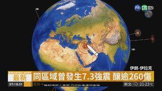 09:55 兩伊邊界6.3淺層強震 逾500人傷 ( 2018-11-26 )
