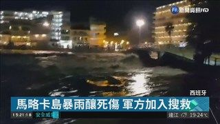 15:40 西班牙馬略卡島暴雨成災 釀9死6失蹤 ( 2018-10-11 )