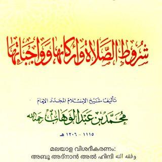MALAYALAM - شروط الصلاة - അബൂ അദ്നാൻ