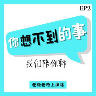 EP 2 我们需要口才吗