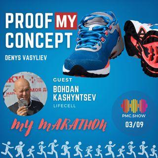 #16 Bohdan Kashyntsev: My Marathon