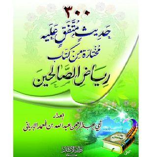 300 Hadīth Of Riyādh As-Sālihīn