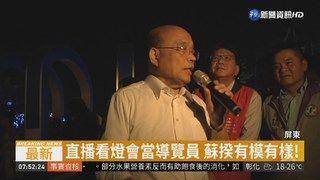 15:57 蘇揆直播看燈會 大讚女兒團隊作品 ( 2019-02-28 )
