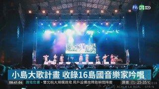 """09:15 """"小島大歌"""" 收錄16島國音樂家吟唱 ( 2018-09-14 )"""