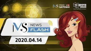 NewsFlash | 14.04.2020 | Wirex przynosi zyski, McAfee tworzy anonimową kryptowalutę, Coinbase i staking Polkadot