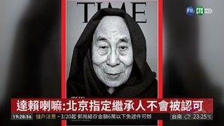 19:48 達賴喇嘛:北京指定繼承人不會被認可 ( 2019-03-09 )