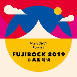 Best of Fuji Rock 2019! 非典型解读平行世界 Fuji Rock