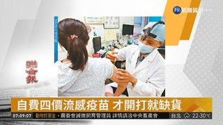 08:57 自費四價流感疫苗 才開打就缺貨 ( 2018-10-26 )