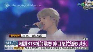 19:32 介紹BTS扯南北韓 澳節目遭噓爆 ( 2019-06-21 )
