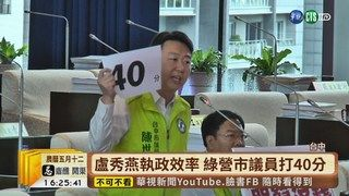 16:47 【台語新聞】9綠議員開炮 要求盧秀燕離開議事堂 ( 2019-06-14 )