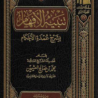 Ramadan Preparation 2018