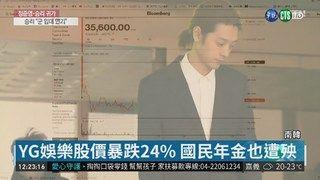 """12:57 韓團醜聞連環爆 李宗泫也涉""""腥""""聞 ( 2019-03-15 )"""