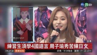 19:56 TWICE上日本節目 周子瑜撂日文秀萌照 ( 2019-03-09 )