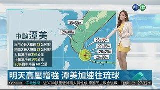 13:56 潭美打轉成中颱 高壓減弱牛步向北 ( 2018-09-26 )