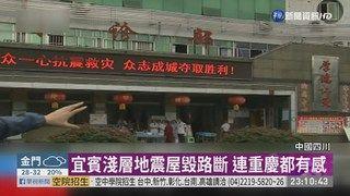23:56 中國四川宜賓又地震 房毀路斷13人傷 ( 2019-07-04 )