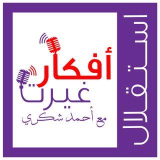 الحلقة العاشرة - قريبا من البهجة - أحمد سمير- استقلال - أفكار غيرت