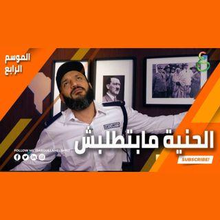 عبدالله الشريف  حلقة 6  الحنية مابتطلبش  الموسم الرابع