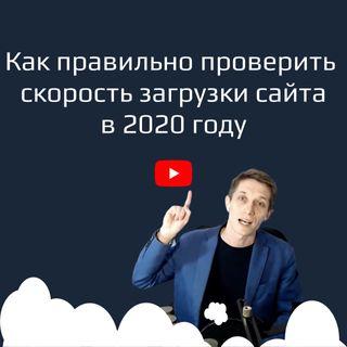 Скорость загрузки сайта — как правильно её измерять в 2020 году и делать анализ скорости сайтов.