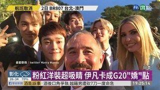 """19:56 美第一千金瘋""""韓流"""" 興奮合影EXO! ( 2019-07-01 )"""