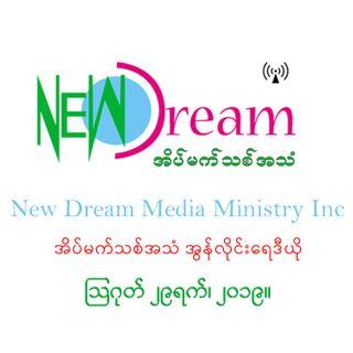New Dream Radio - August 29 - 2019