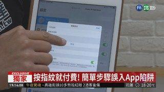 19:43 下載手機App陷阱多 消費者睜大眼 ( 2019-01-15 )