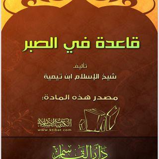 13/ Allah Disciplines His Believing Slaves