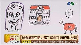 16:27 【台語新聞】兒童頻道藏黑暗卡通 家長須嚴格把關 ( 2019-04-01 )