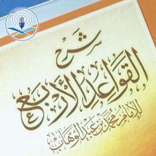 Kajian Aqidah - Al Qowa'idul Arba'