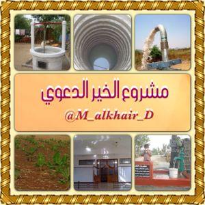M_alkhair_D