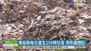 12:39 草屯垃圾堆了2萬噸 堆置場快爆了 ( 2019-07-06 )