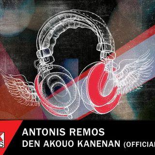 Αντώνης Ρέμος - Δεν Ακούω Κανέναν - Antonis Remos - Den Akouo Kanenan - Official Lyric Video