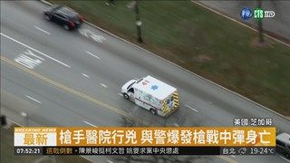09:40 芝加哥驚傳醫院槍擊 槍手死亡.4人重傷 ( 2018-11-20 )