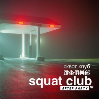 Squat Club AFTER PARTY