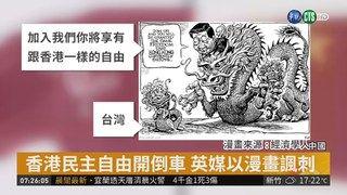 """14:36 習對台喊""""一國兩制"""" 英媒以漫畫諷港 ( 2019-01-05 )"""