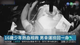 13:14 男慢跑突昏倒 16歲專科生CPR搶命 ( 2019-02-18 )