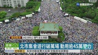 15:49 政府機關多集中北市 成遊行集會熱區 ( 2019-06-24 )