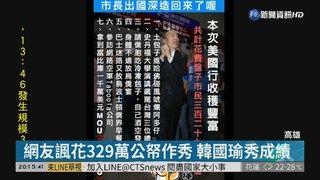 21:11 韓國瑜返台 支持者簇擁高喊選總統 ( 2019-04-18 )