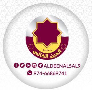 AldeenAl5al9 | Qatar