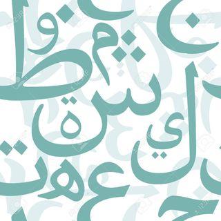 (Malayalam) Arabic study for beginners