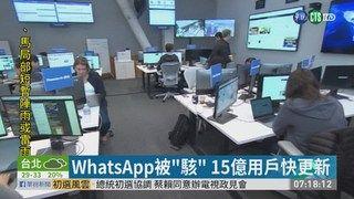 "09:38 WhatsApp被""駭"" 15億用戶快更新 ( 2019-05-16 )"