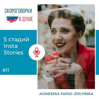11 – 5 стадий Insta Stories