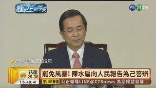 16:56 【台語新聞】罷免風暴!陳水扁向人民報告為己答辯 ( 2019-06-20 )