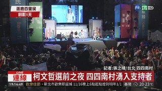 19:45 柯文哲選前之夜 四四南村湧入支持者 ( 2018-11-23 )