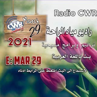 آذار 29 البث العربي 2021 / اضغط  هنا على الرابط لاستماع الى البث